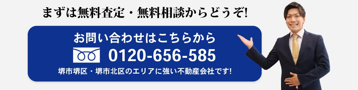 堺市堺区・堺市北区のエリアに強い不動産会社です!